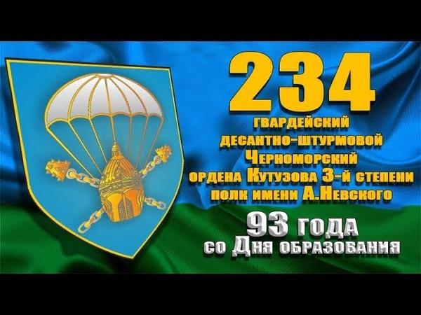 93 года со Дня образования 234 гв дшп (76 гв дшд) ВДВ Псков