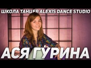 Ася Гурина - Интервью о клипе Iron Sky | Школа танцев Alexis Dance Studio