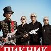 Концерт группы Пикник в Красноярске