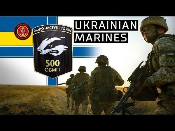 Морська піхота України Марш-кидок 503 ОБМП