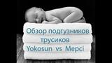Памперсы. Подгузники для мальчиков и девочек. Сравнение детских трусиков Mepsi vs Yokosun 2019.