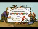 Театрализованная сказка Буратино (полная версия)