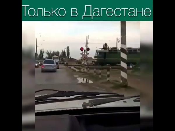 Такое увидишь только в Дагестане! Поезд пропускает машин😂😂😂😂