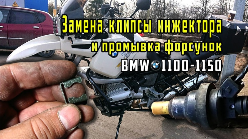 Замена клипсы инжектора и промывка форсунок BMW R1100-1150