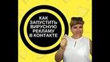 #BITCOIN_RAIN ...Как запустить вирусную рекламу в контакте
