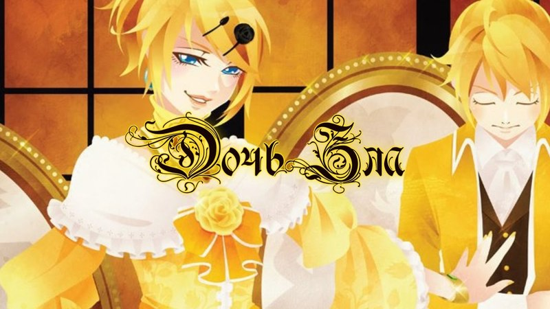 Kagamine Rin - The Daughter of Evil (rus sub)