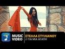 Στέλλα Στυλιανού - Για Μια Αγάπη Stella Stilianou - Gia Mia Agapi Official Music Video HD