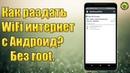 Как раздать WiFi интернет с Андроид Android устройство как точка доступа репитер WiFi Без root