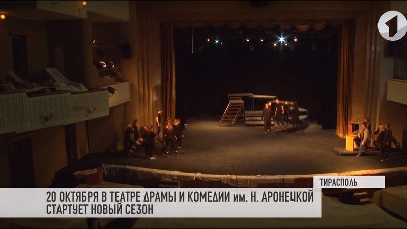 Новый театральный сезон. Открытие уже 20 октября