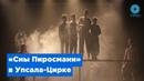 Премьера инклюзивного спектакля в Упсала-цирке
