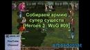 Собираем армию супер существ [Heroes 3: WoG 09]