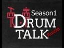 DRUMTALK Russia Season1 Part1 Trailer (鼓谈论 预告片)
