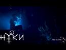 Нуки - Космос. Санкт-Петербург 20.05.18