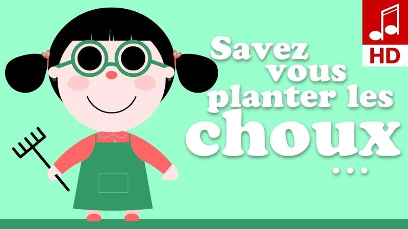 SAVEZ VOUS PLANTER LES CHOUX A LA MODE DE CHEZ NOUS comptine bébé comptine pour maternelle
