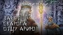 Хроники Земли Завет Сварога отцу Арию Серия 19 Сергей Козловский