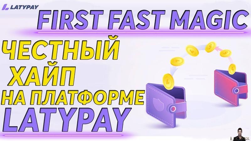 ПОЧАСОВИК FIRST FAST MAGIC ЧЕСТНЫЙ ХАЙП НА ПЛАТФОРМЕ LATYPAY