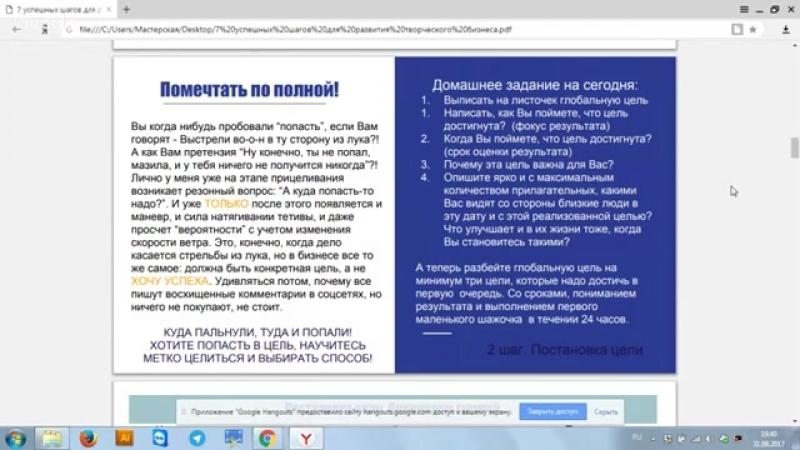 Катия Соловцова Творческий бизнес. Как монетизировать любимое дело