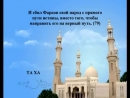 20 طه ТА, ХА) ]АЛЬ А'РАФ Что такое Коран Коран - это слово Бога, которое Бог послал к Пророку Мухаммаду Коран на русском