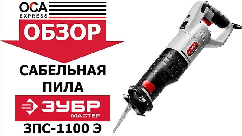 Сабельная пила ЗУБР ЗПС-1100 Э