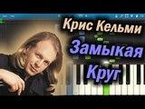 Крис Кельми - Замыкая Круг (на пианино Synthesia)