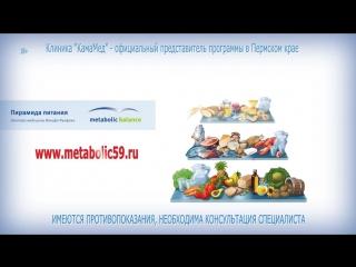 Программа metabolic balance - индивидуальный план питания