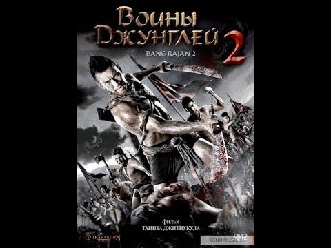 Лучший фильм о Таиланде, о Тайских воинах Джунглей. Банграджан 2. Смотреть ВСЕМ!