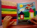 Развивающая книжка для малыша