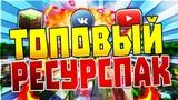 ЛУЧШИЙ КРАСНЫЙ РЕСУРС-ПАК ДЛЯ ПВП В МАЙНКРАФТ VIMEWORLD