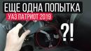 Новый Патриот не грузовик, но еще барахлит! Тест-драйв UAZ Patriot 2019