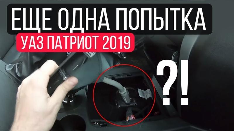 Новый Патриот: не грузовик, но еще барахлит?! Тест-драйв UAZ Patriot 2019