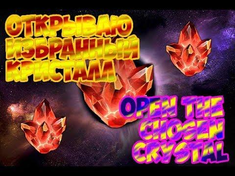 Open the chosen crystal. Открываю избранный кристалл.→Marvel Contest of Champions