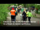 Мусорный забег - как очистить улицы и поправить здоровье