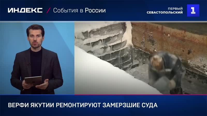 Верфи Якутии ремонтируют замерзшие суда