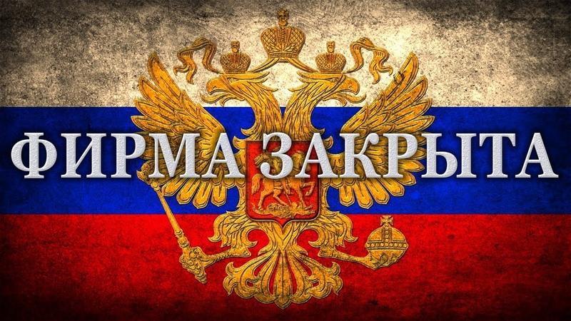 РФ закрыта. Завещание Граветта (коим является Сатана) гражданам СССР