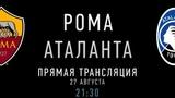 Рома - Аталанта (27 августа 21:15 МСК)