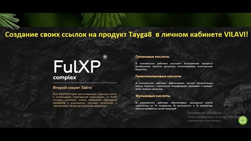 ⚡️Tayga8⚡️ - создание своих ссылок на продукт Tayga8 в личном кабинете VILAVI