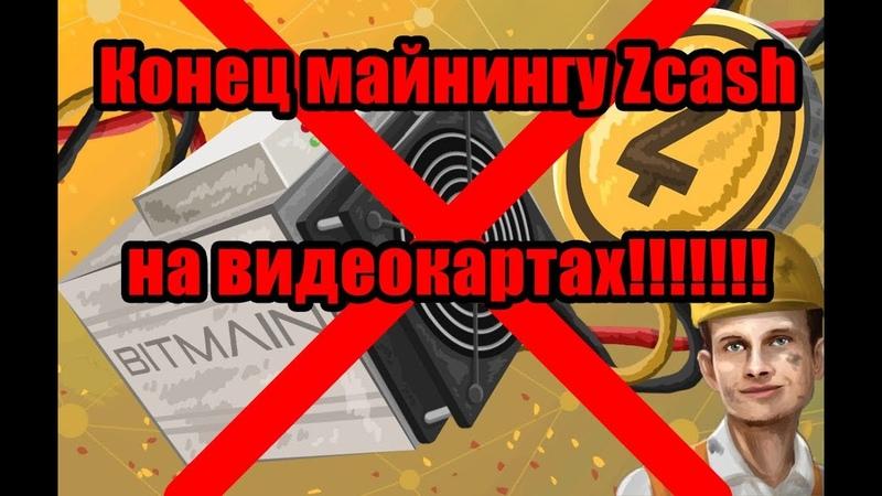 Конец майнингу Zcash на Видеокартах Bitmain Купили Zcash ХардФорка не будет