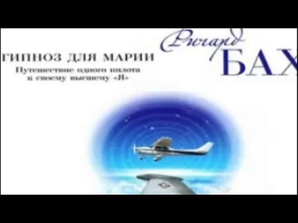 Ричард Бах - Гипноз для Марии Аудиокнига эзотерика притча