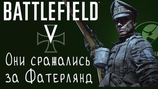 Печальные новости о Battlefield V. Толерантные военные истории и ущербный