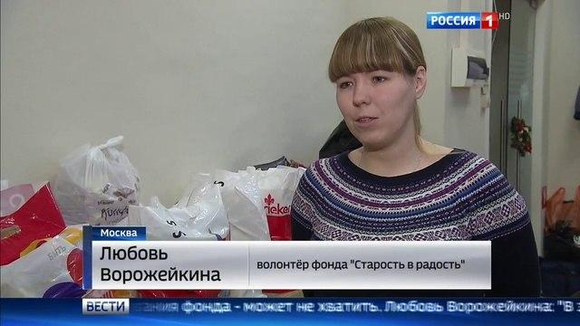 Вести-Москва • Благотворители просят о помощи: не хватает подарков для одиноких пожилых людей