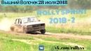 Rally Sprint 2 2018 Вышний Волочек 28 07 2018 под музычку