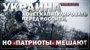 Украина хочет капитулировать перед Россией, но «патриоты» мешают Руслан Осташко