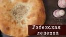 Рецепт: Узбекская лепешка в духовке - традиционный хлеб народов Средней Азии