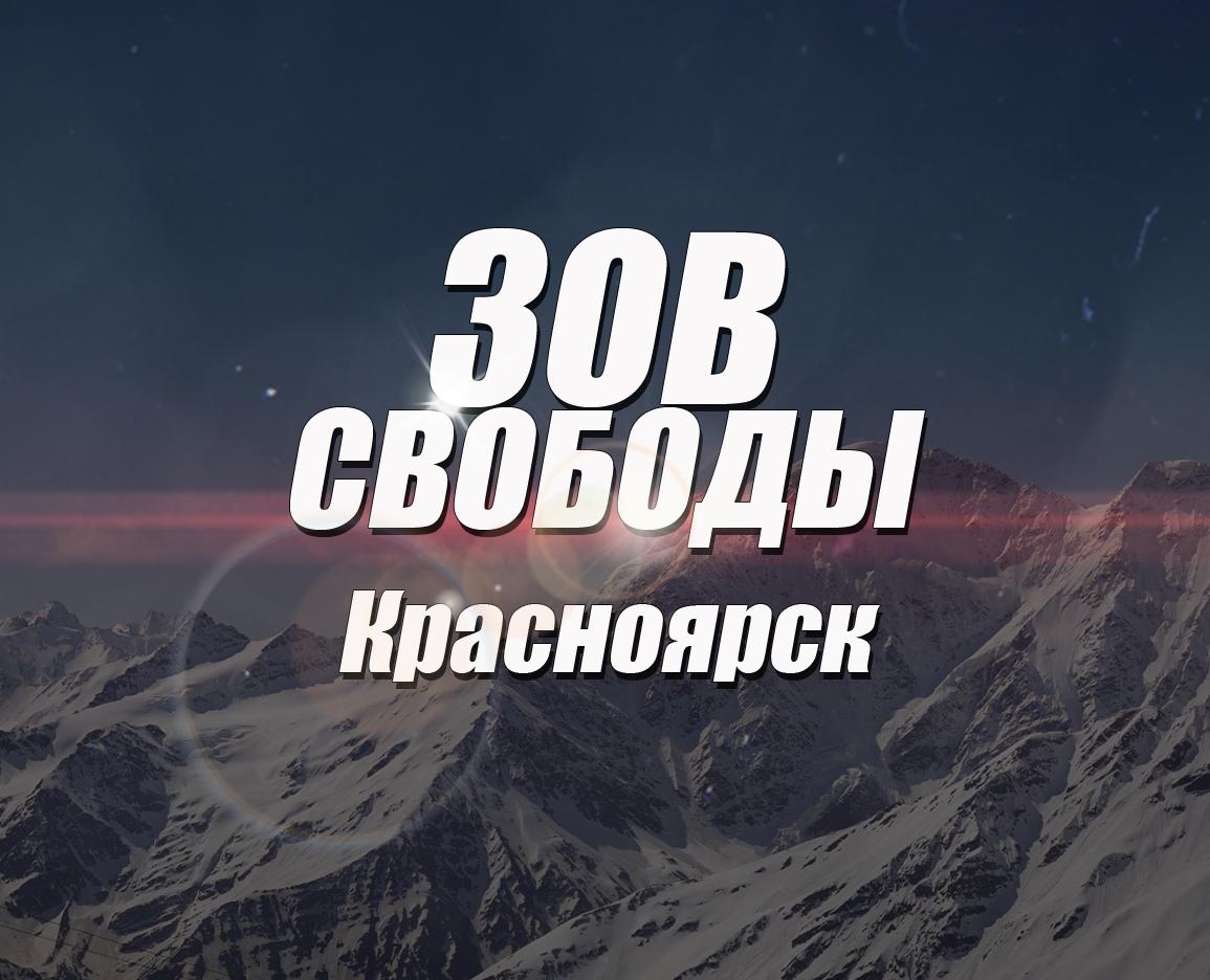 Афиша ЗОВ СВОБОДЫ / Красноярск