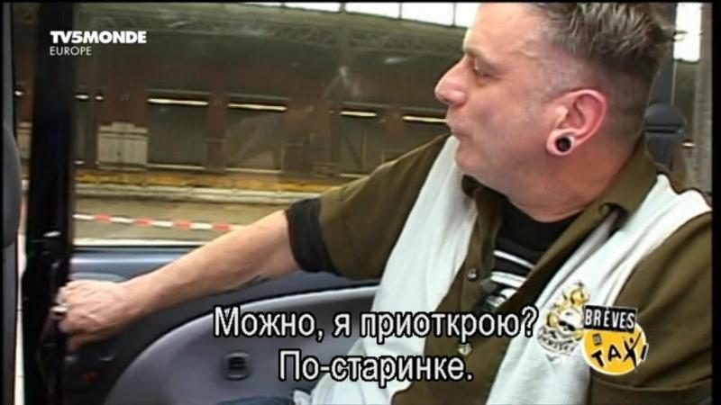 Hep taxi Breves de taxi 2016 Patrick Timsit Sanseverino Alain Souchon Christophe с русскими субтитрами