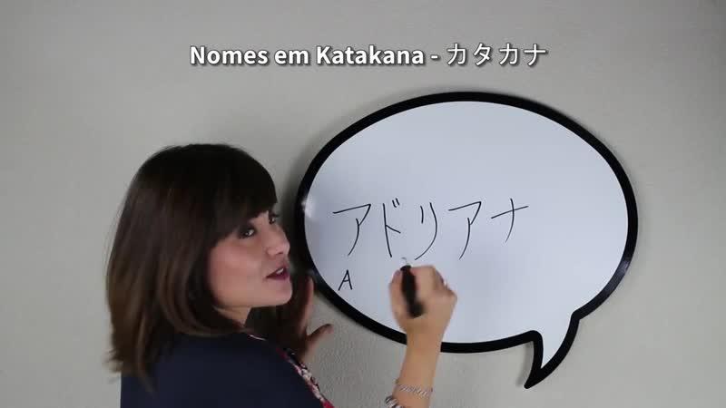 Adriana - Seu Nome em Japonês