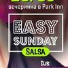 EASY SUNDAY в Park Inn | СПБ сальса-вечеринка
