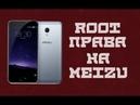 Как получить Root права на любом Meizu