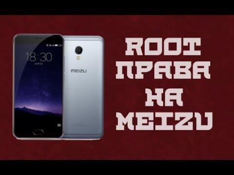 Как получить Root права на любом Meizu.