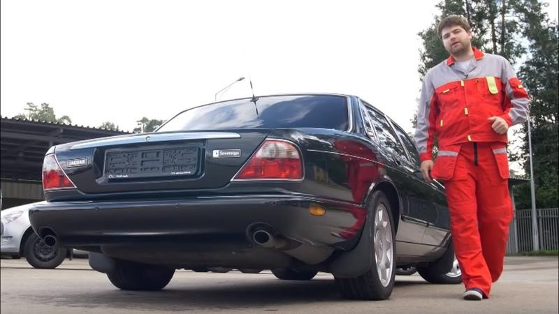Немолодой но роскошный Jaguar XJ Подержанные автомобили